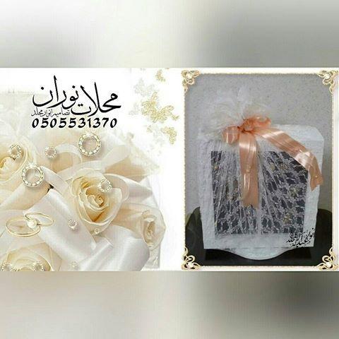 دبش العروس 10