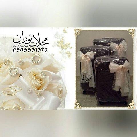 دبش العروس 15