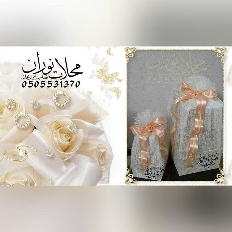 دبش العروس 8