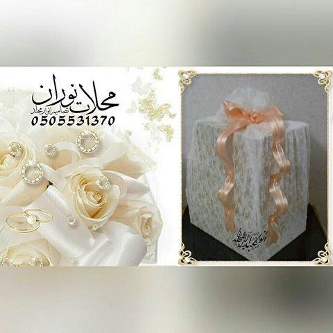 دبش العروس 9